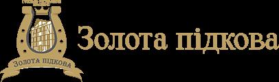 """Готель-Ресторан """"Золота Підкова"""" Золочів"""